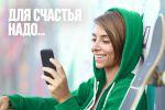 Как превратить смартфон в кинотеатр – советы «МегаФона»