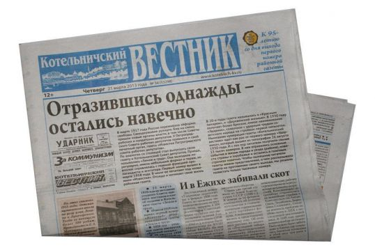«Котельничскому вестнику» - 100 лет