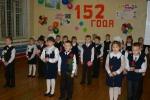 152 года первой школе
