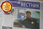 «Котельничский вестник» - золотой фонд прессы