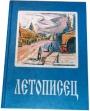 """Котельничский календарь-альманах """"Летописец"""" №1 (2004 год)"""