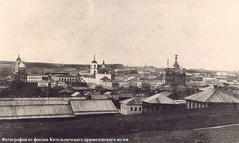 """Фотоальбом. """"Котельнич в конце 19, начале 20 веков"""""""