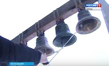 В Котельниче зазвучал колокольный звон