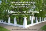 «Мгновения жизни» в краеведческом музее