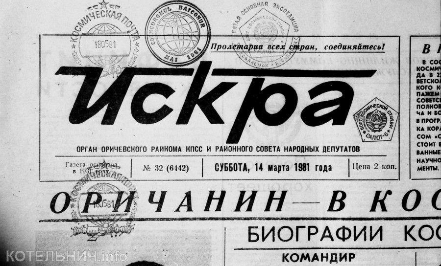 котельнич реклама в газете