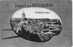 Котельнич на почтовых открытках начала прошлого века