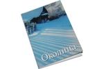 В Котельниче опубликованы неизвестные стихи Леонида Рахманова