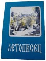 """Котельничский календарь-альманах """"Летописец"""" №2 (2005 год)"""