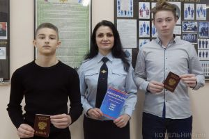 Получили паспорта в День Конституции