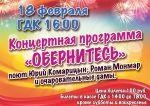 Концерт в ГДК