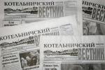 «Котельничский вестник» выставят на продажу
