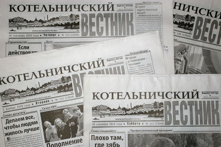 сайт газеты провинция в котельниче
