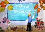 В Котельниче всех педагогов поздравить хотят мамы и папы сотен ребят