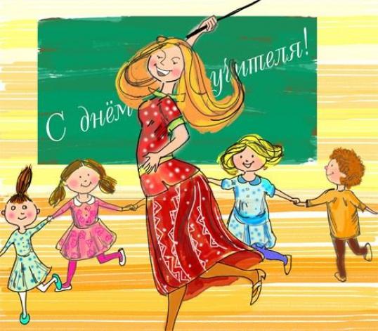 Забавные поздравления с днём учителя