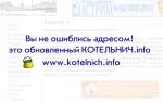 Обновленный КОТЕЛЬНИЧ.info начинает работу