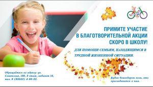Примите участие в благотворительной акции