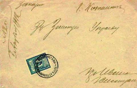 Марки Котельничского уезда
