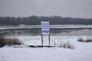 Не выходите на тонкий лед