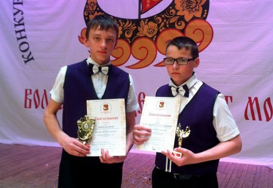 Дипломанты международного конкурса