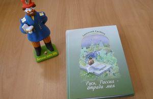 Книга Анатолия Гребнева стала лучшим изданием