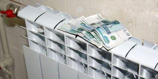Изменился способ оплаты за отопление
