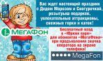 Абоненты «Мегафона» могут бесплатно посетить «Юркин парк»