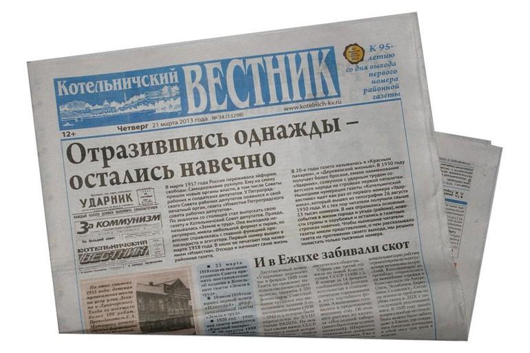 поздравление в газете котельничский вестник